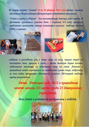 Отчет-на-сай-дети-ГТО-2021г. 1