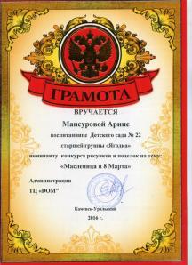 Мансурова Арина