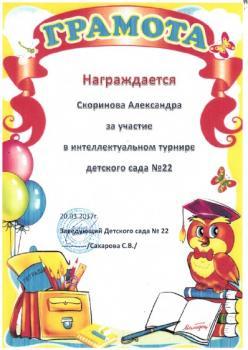 gramota106