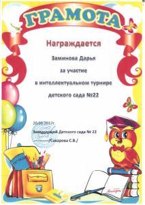 gramota12