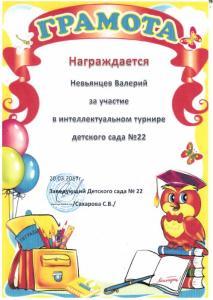 gramota17