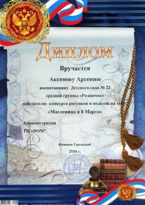 Аксенов Арсений