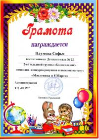 Наумова1