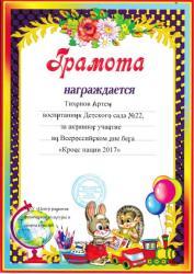 IMG 20171009 0001