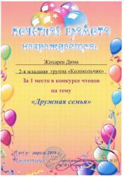 Жихарев Дима