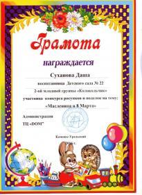 Суханова даша
