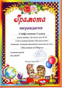 сайфутдинова ульяна