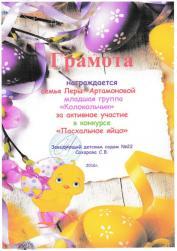 artamonova
