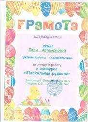 kolokolchik013