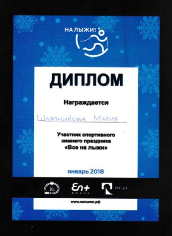 IMG 20180213 0001