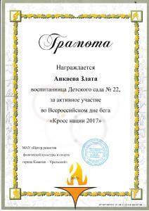 IMG 20171009 0022