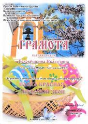 goloveschkina