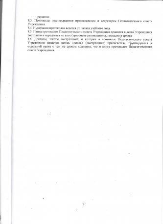 положение о педагогическом совете5