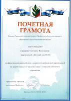 saharovasv1
