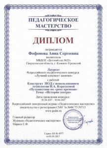 diplom111