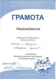 fafonova1