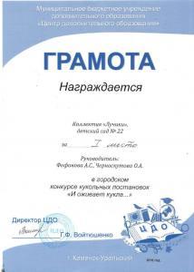 fafonova2