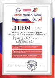 chernoskutovaoa1