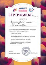 chernoskutovaoa2