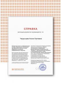 Certificate 123