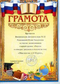 Ю.Т. Рамазанова