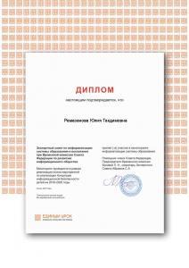 Certificate76