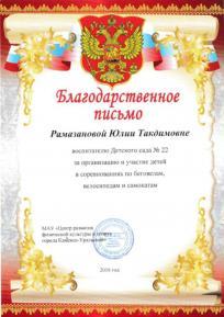 ramasanova1