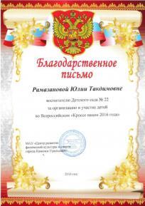 ramasanova2