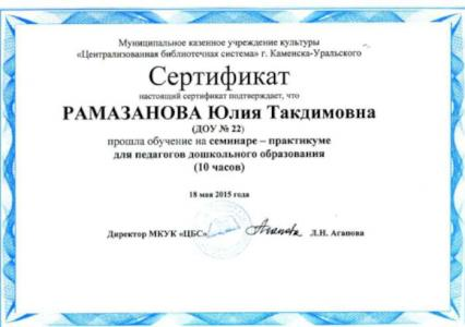 sertifikat ramazanova