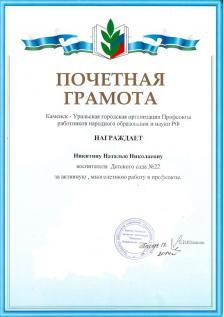никитина3
