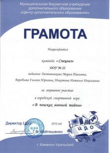 gramotaVT