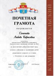семенова л.б. грамота главы города