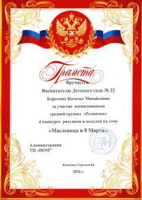 Коротких Наталья Михайловна