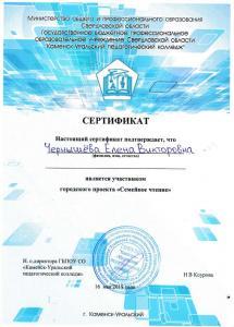 chernyschova