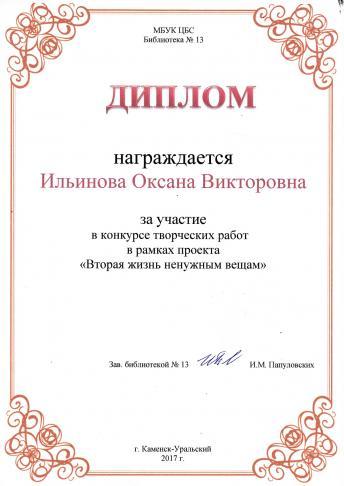 ильинова 1