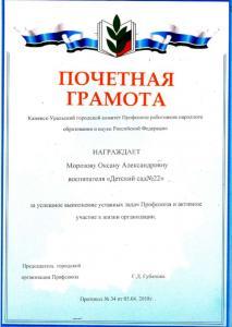 morosovaoa