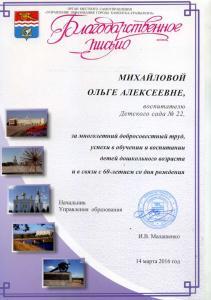 mihaylova1