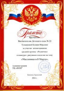 Тумашова Ксения Юрьевна