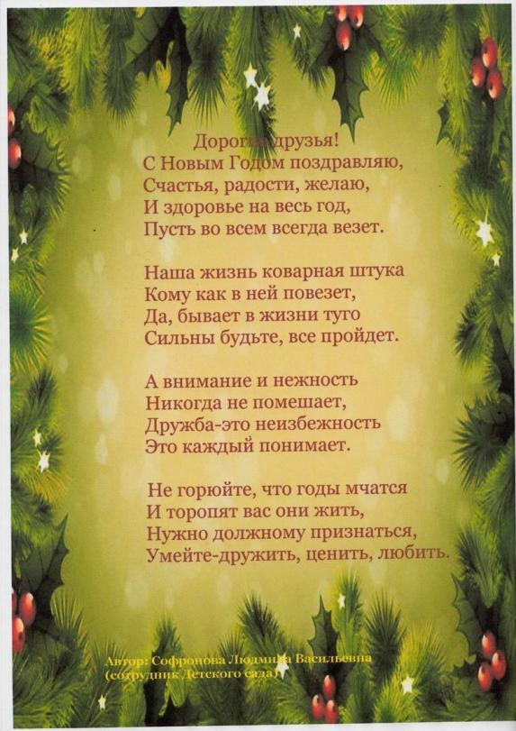 Софронова