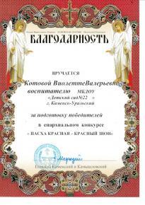 kotovasdf1