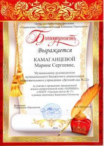 камаганцева1