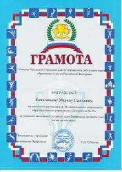 Камаганцева М