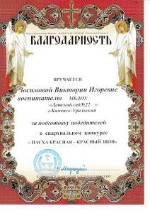sosimnvbc1