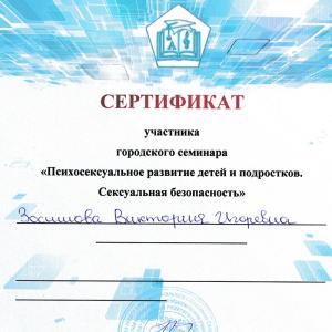 sosimova1
