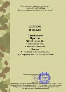 ulybkasdhr1