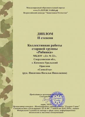 rybinka666