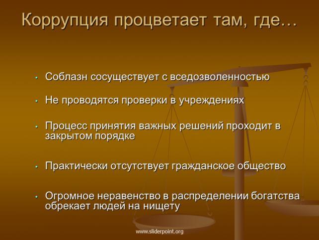 коррупция 5