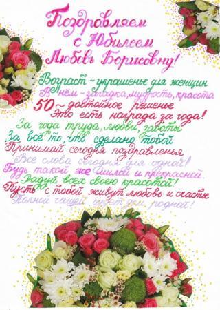 поздравление с юбилеем