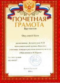 Окулова Катя