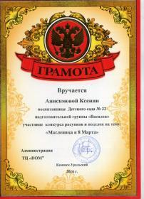 Анисимова Ксения